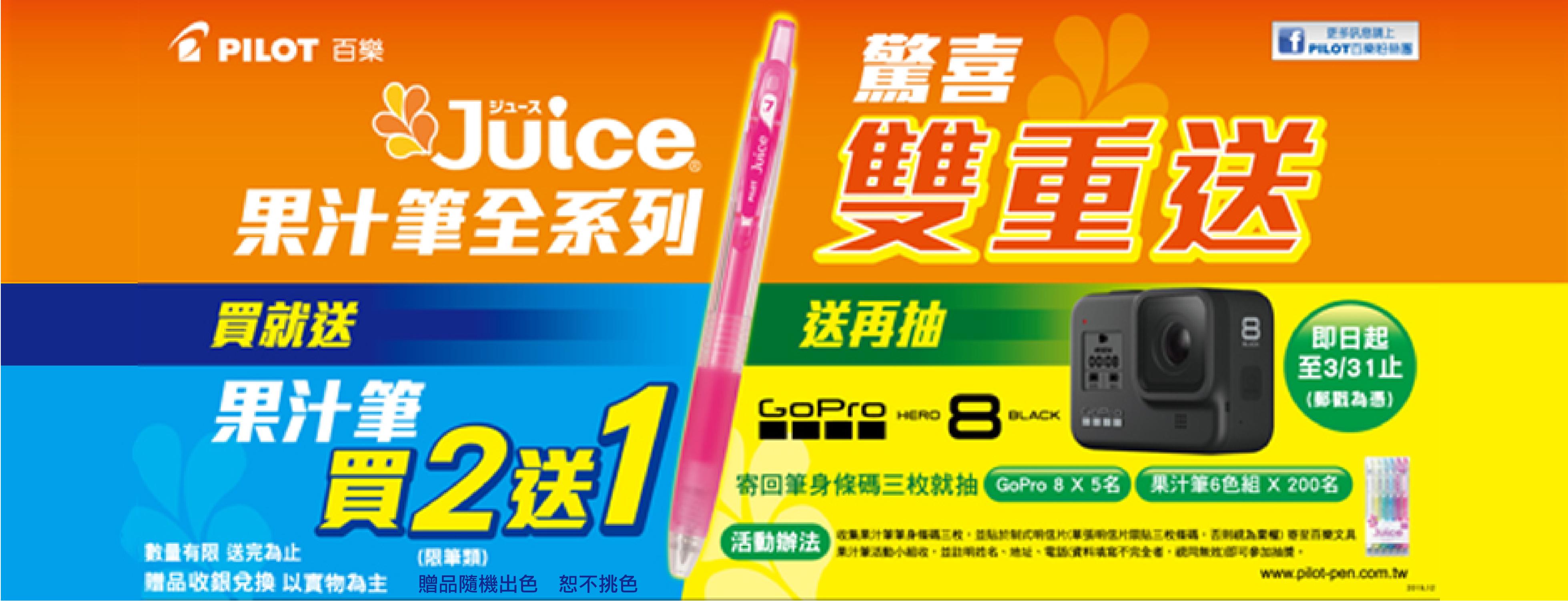 【文具通】PILOT 百樂 果汁筆