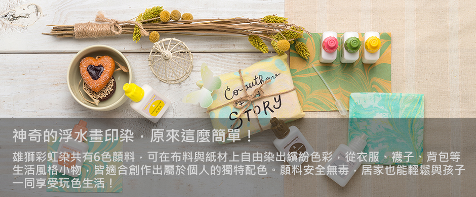 【文具通】SIMBALION 雄獅 NO.MP-100 浮水畫顏料組9+1色