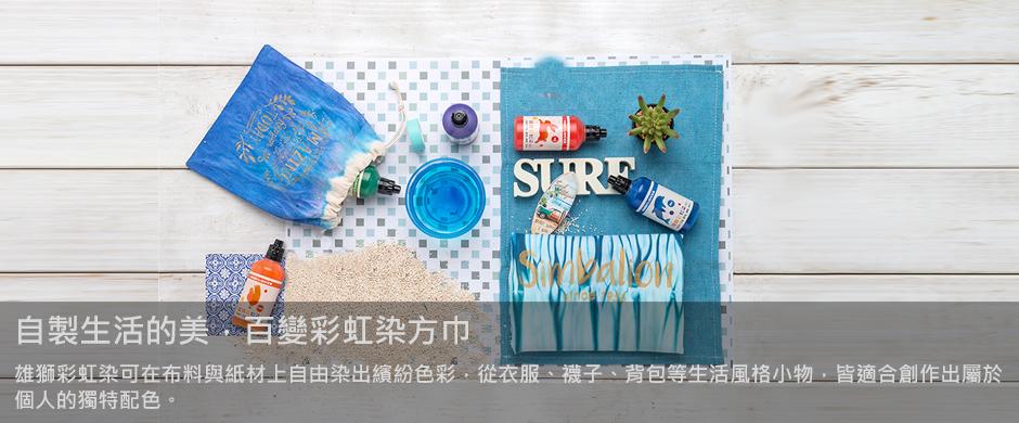 【文具通】SIMBALION 雄獅 NO.PTD-100 彩虹染料/染色顏料