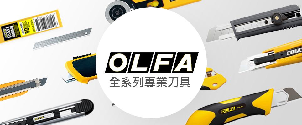 【文具通】OLFA刀具專家