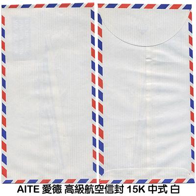 【文具通】AITE 愛德牌15K 中式航空信封 白NO.211