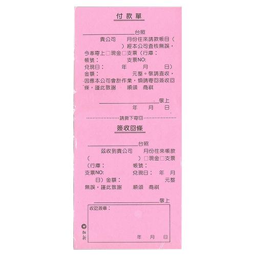 【文具通】加新 2057 48K付款單及簽收回條