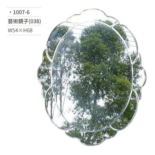 【文具通】藝術鏡子(038) 1007-6 W54×H68