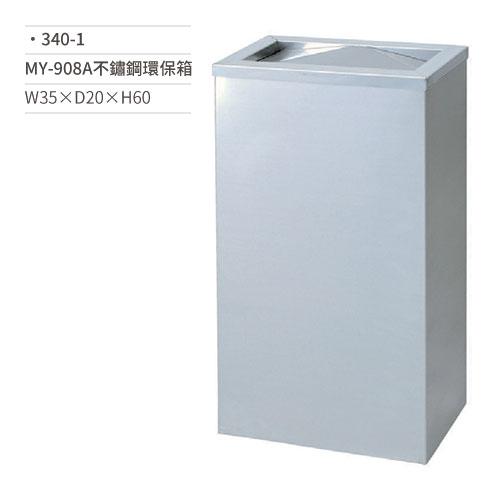 【文具通】MY-908A 不鏽鋼環保箱 340-1 W35×D20×H60