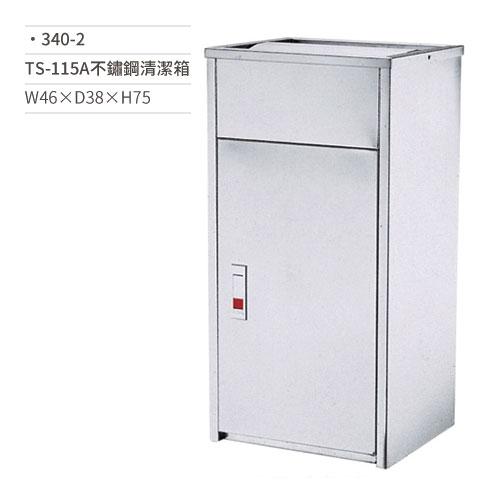 【文具通】TS-115A 不鏽鋼清潔箱 340-2 W46×D38×H75