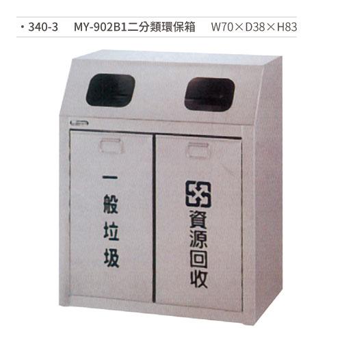 【文具通】MY-902B1 二分類環保箱 340-3 W70×D38×H83