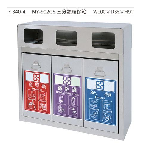 【文具通】MY-902CS 三分類環保箱 340-4 W100×D38×H90