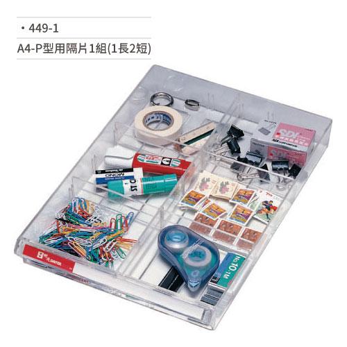 【文具通】SHUTER 樹德 A4-P型用隔片組(1長2短)449-1