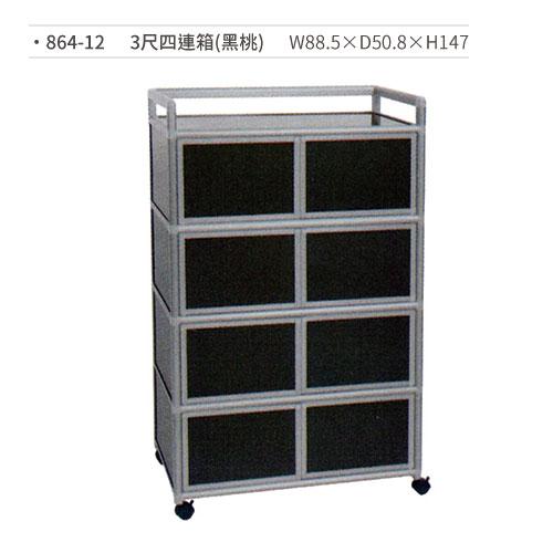 【文具通】3尺四連箱置物架(黑桃) 864-12 W88.5×D50.8×H147