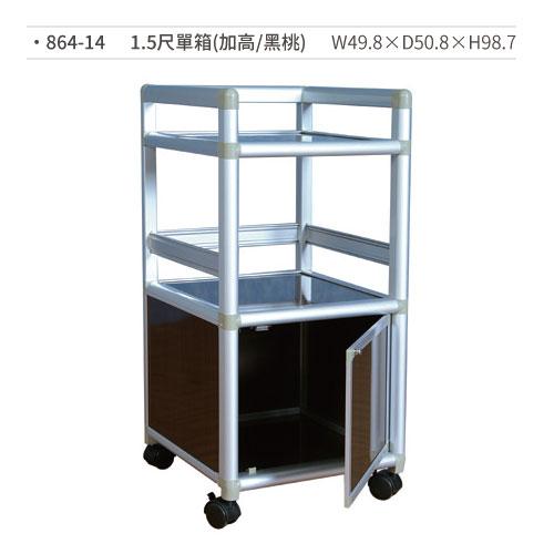 【文具通】1.5尺單箱置物架(加高/黑桃) 864-14 W49.8×D50.8×H98.7