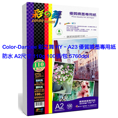 【文具通】Color-Dance 彩之舞 優質噴墨紙A2 100入A23