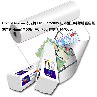 【文具通】Color-Dance 彩之舞 HY-R7536W 80P AO繪圖紙