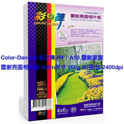 【文具通】Color-Dance 彩之舞 HY-A53 4*6雷射亮面相片紙50入